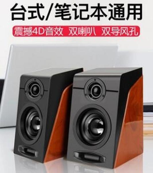 電腦音響臺式機家用有線重低音炮喇叭