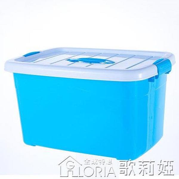 現貨 收納箱神器塑料特大號衣服玩具整理儲物箱子有蓋盒儲蓄箱大號【全館免運】
