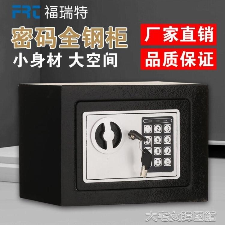 【快速出貨】保險箱福瑞特家用小型電子密碼保險箱迷你存錢罐17cm創意防盜床頭櫃創時代3C 交換禮物 送禮