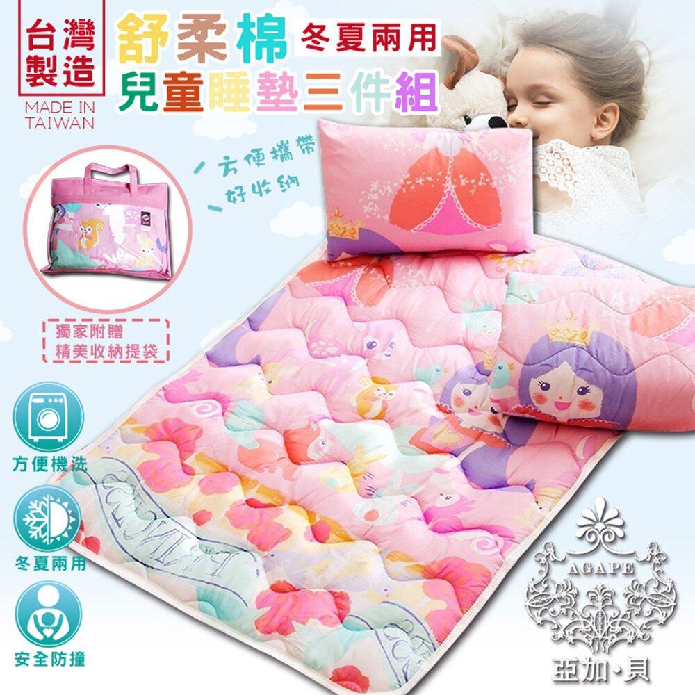 AGAPE亞加‧貝《MIT台灣製-多款任選》舒柔棉兒童睡墊三件組(贈收納提袋)