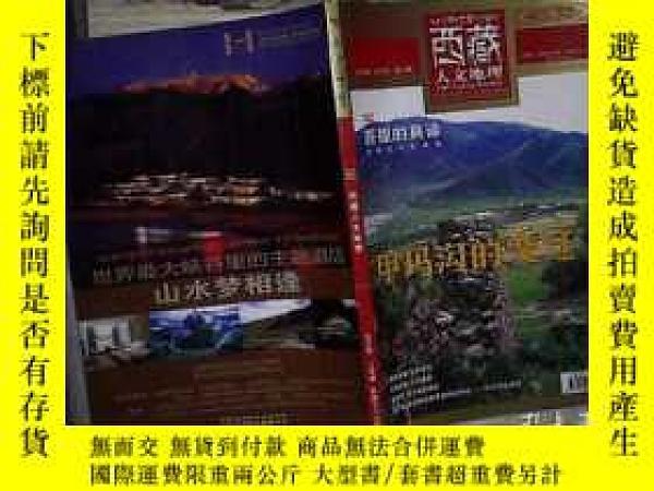 二手書博民逛書店西藏人文地理罕見2014 11 '。Y180897