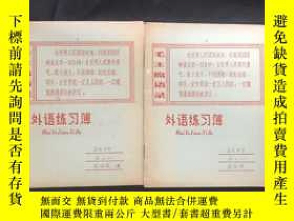 二手書博民逛書店毛主席語錄外文練習簿罕見兩本Y258675