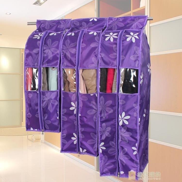 牛津布立體透明防塵罩衣服罩特厚防塵袋衣物收納大衣西服套 快速出貨交換禮物