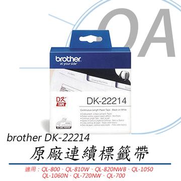 Brother 12mm 耐久型紙質系列 DK-22214 白底黑字 5捲入