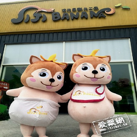Jijibanana集元果觀光工廠山蕉蛋糕DIY乙份+山蕉咖哩雞套餐+山蕉牛奶優惠套票-一套三張