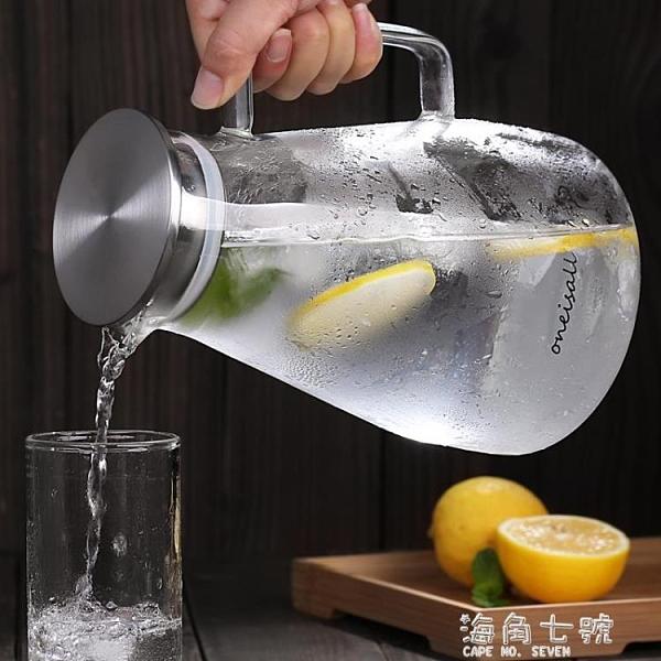 家用冷水壺玻璃耐熱高溫涼白開水杯茶壺扎壺防爆大容量水瓶涼茶壺 蘇菲小店