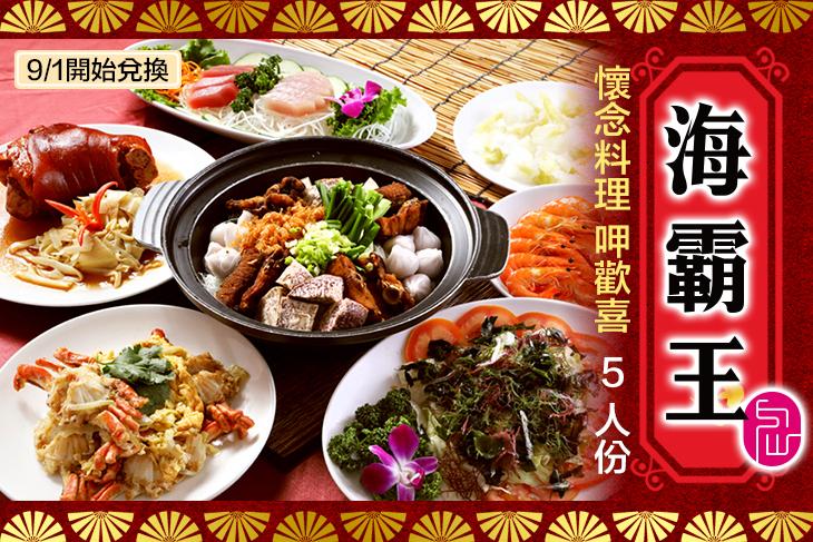 【多分店】海霸王 #GOMAJI吃喝玩樂券#電子票券#中式