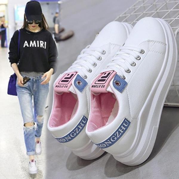 增高鞋 小白鞋女新款秋冬季百搭韓版學生皮面板鞋厚底學生增高女鞋子