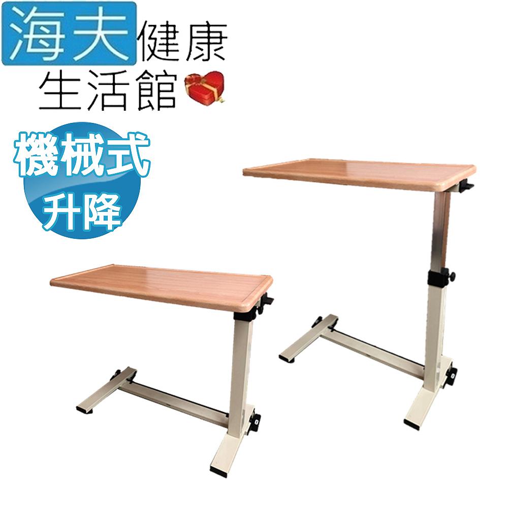 海夫健康生活館 YL 機械式 升降床邊桌 鐵管 MDF密集板 米色(NO.365)