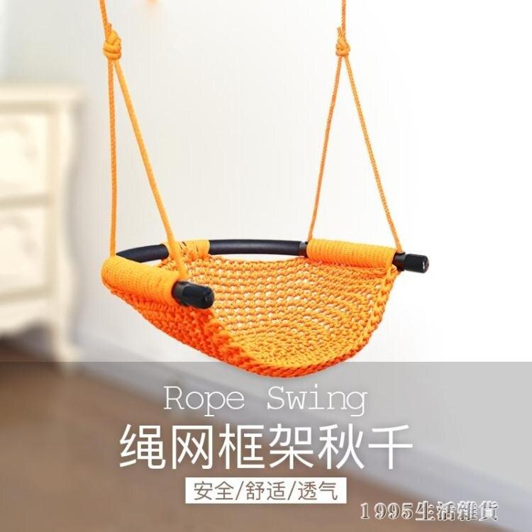 【免運】兒童秋千家用小孩蕩秋千戶外吊椅繩網編織玩具寶寶座椅室內室外 1955生活雜貨NMS