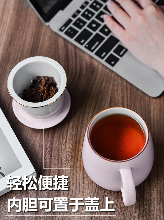 泡茶杯 茶水分離茶杯陶瓷泡茶杯辦公室帶蓋過濾喝茶杯單人大容量馬克杯 夢藝