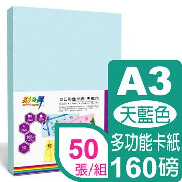 彩之舞 160g A3進口彩色卡紙(4色可選)