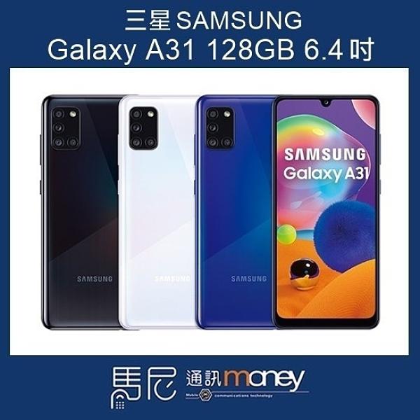 (免運)三星 SAMSUNG Galaxy A31/128GB/6.4吋/指紋解鎖/臉部解鎖【馬尼通訊】