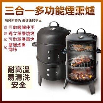 BBQ煙熏爐 三合壹戶外燒烤爐 燒烤架 商用家用燒烤箱 熏肉爐