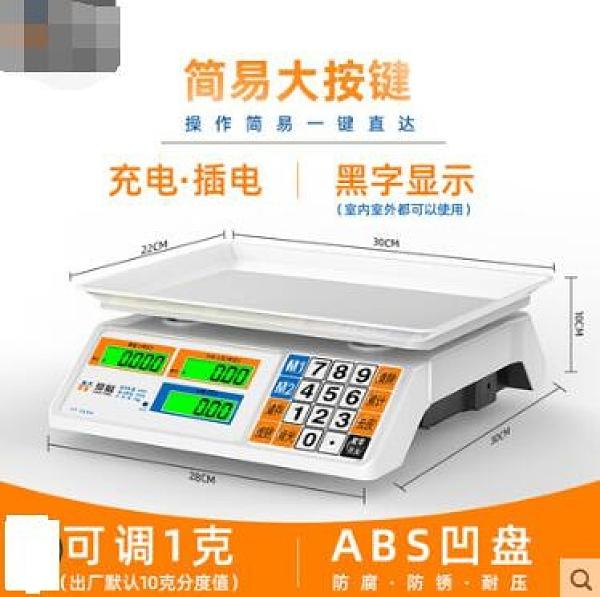 電子秤家用小型商用 公斤稱,無台斤計算