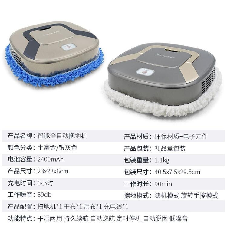 智慧掃地機器人家用自動擦地拖地靜音機器人紫外線殺菌擦地機 年貨節預購