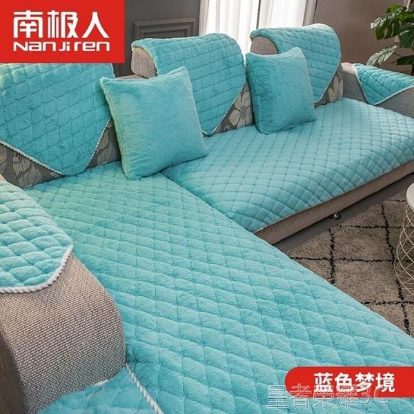 沙發套 毛絨沙發墊簡約現代坐墊通用全包萬能法蘭絨沙發套巾罩冬季 年終鉅惠