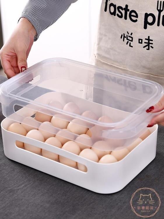雞蛋盒 雞蛋收納盒冰箱保鮮盒專用廚房家用凍餃子盒24格蛋托塑料裝雞蛋盒 年貨節預購