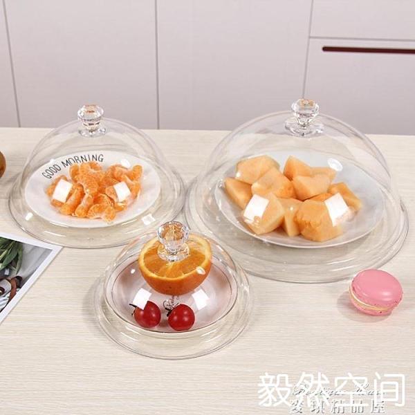 餐罩 保鮮蓋保溫蓋餐桌罩菜罩透明塑料大號食品蓋圓形防塵罩點心蛋糕罩