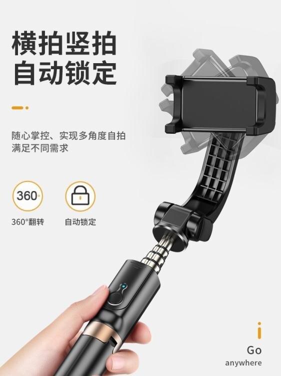 自拍桿 手機穩定器通用型 一體式自拍桿 適用華為蘋果 拍照神器藍牙 自排三腳架 vlog拍攝直播