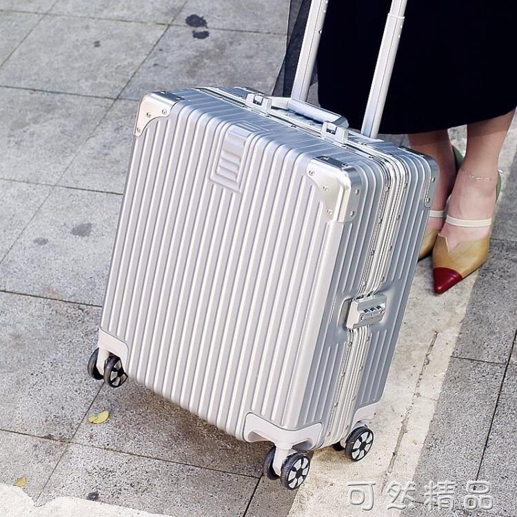 行李箱20寸女18寸小型輕便迷你登機箱拉桿箱16寸旅行箱男鋁框小號  限時鉅惠85折