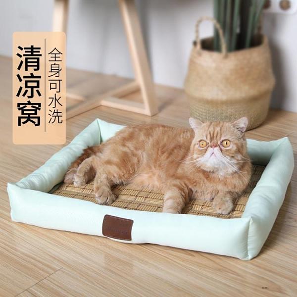 貓窩夏天涼窩四季通用泰迪涼席窩狗狗墊子狗窩夏季小型犬寵物用品 源治良品
