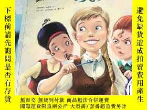 二手書博民逛書店罕見勤刷牙的灰姑娘。Y236328 史蒂夫 北京聯合出版社。
