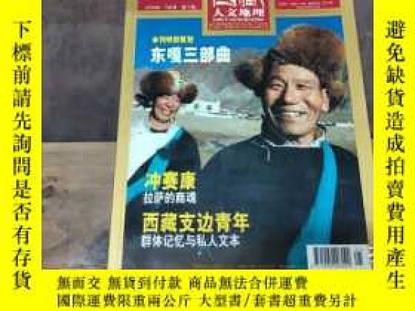 二手書博民逛書店罕見西藏人文地理2009.5Y271632
