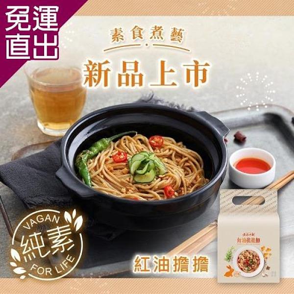 老媽拌麵 素食煮藝-紅油擔擔x6袋(3包/袋) 純素【免運直出】