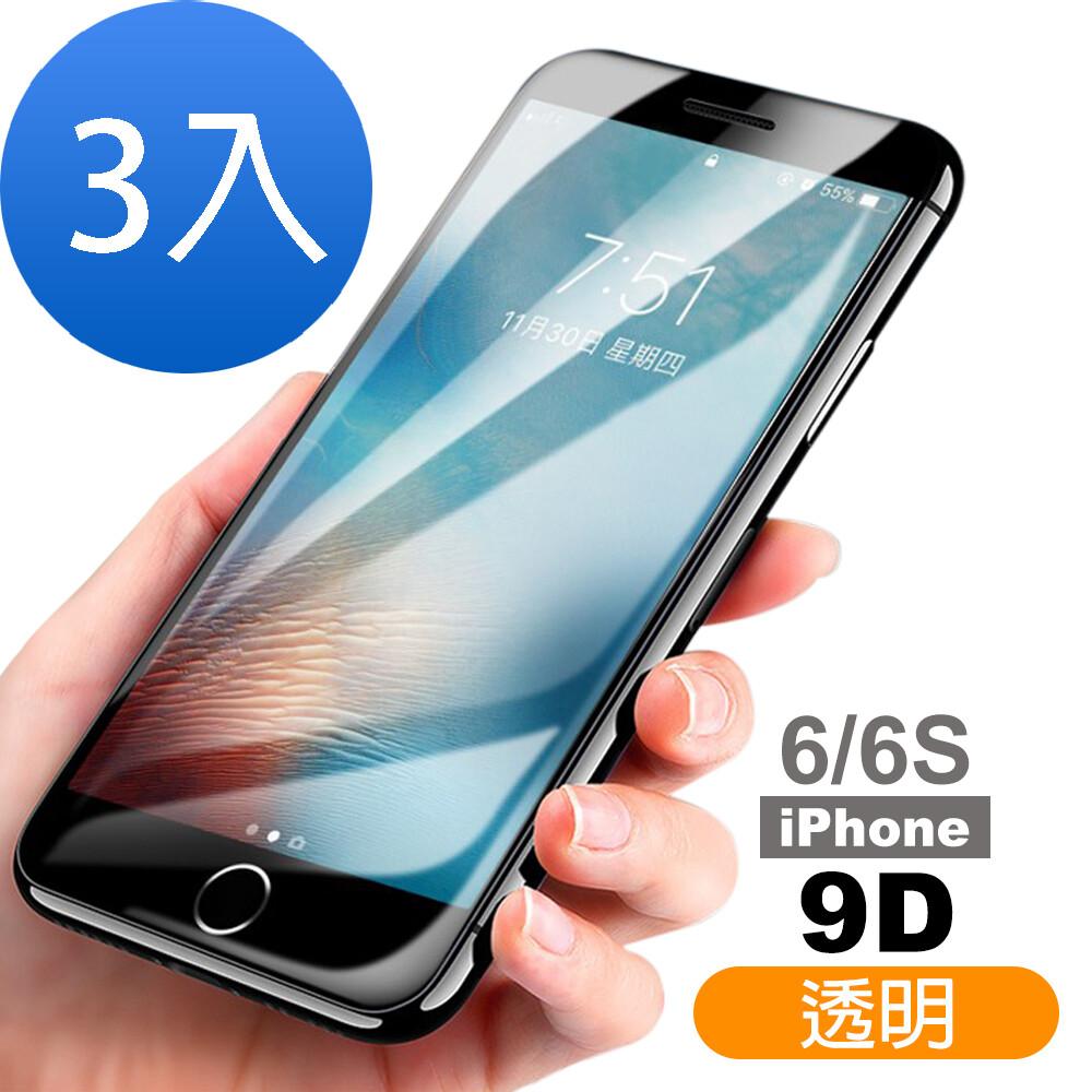 超值3件組 iphone6/6s 9d 滿版 鋼化玻璃膜 超值3入組