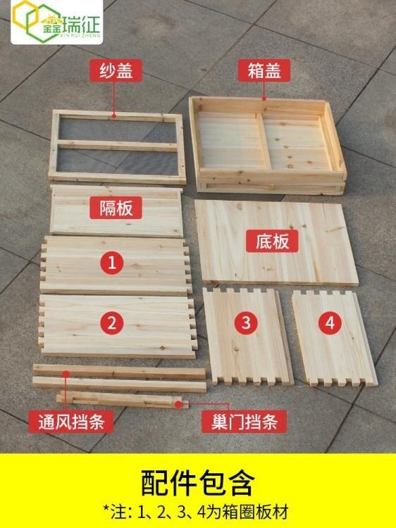 中蜂蜂箱標準十框杉木平箱烘干蜂箱蜜蜂箱誘蜂箱全套養蜂工具包郵  新年鉅惠 台灣現貨