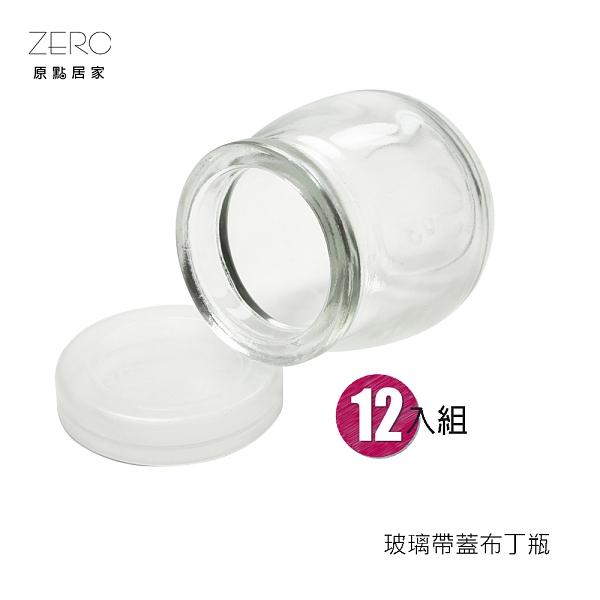 原點居家創意 玻璃帶蓋奶酪碗布丁杯 100ml 一盒12入
