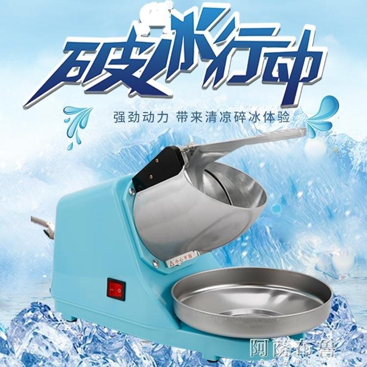 刨冰機 碎冰機商用奶茶店刨冰機家用小型電動壓冰打冰機雙刀制冰沙機