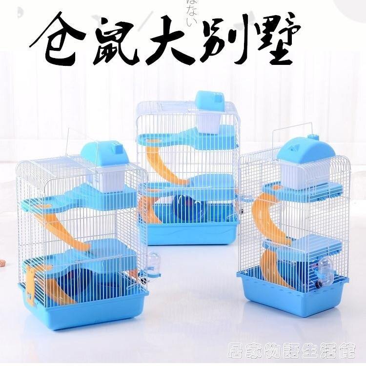 [樂天優選]倉鼠用品特價寵物倉鼠籠子金絲熊籠小寵多層豪華別墅城堡套餐