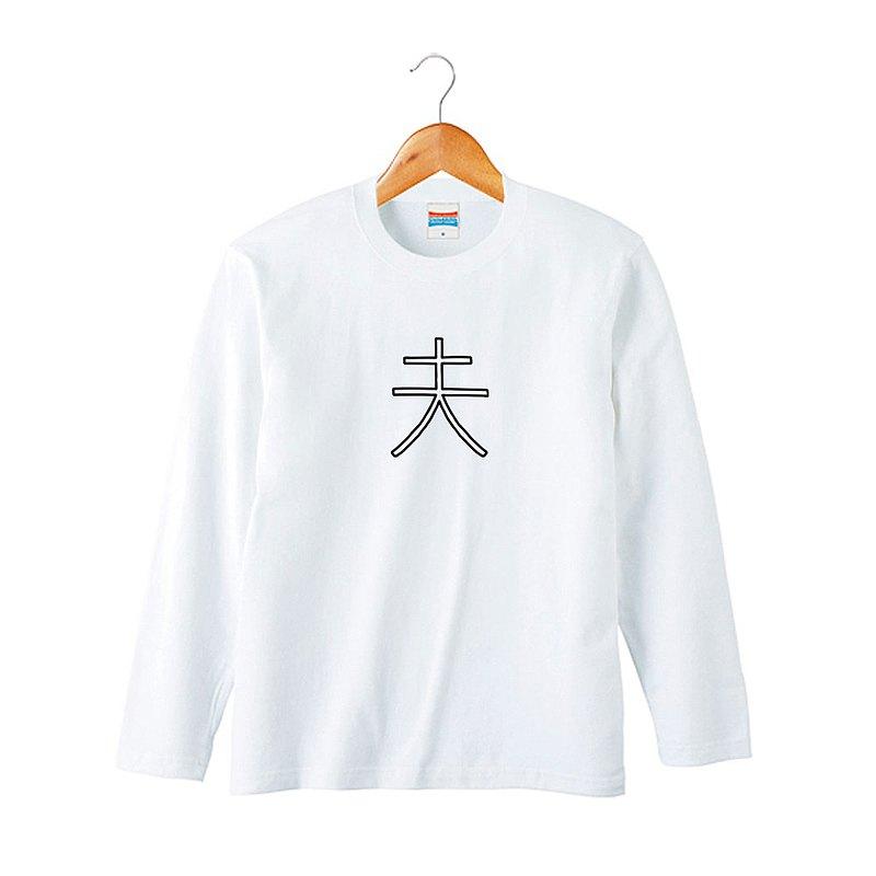 Husband 長袖T恤
