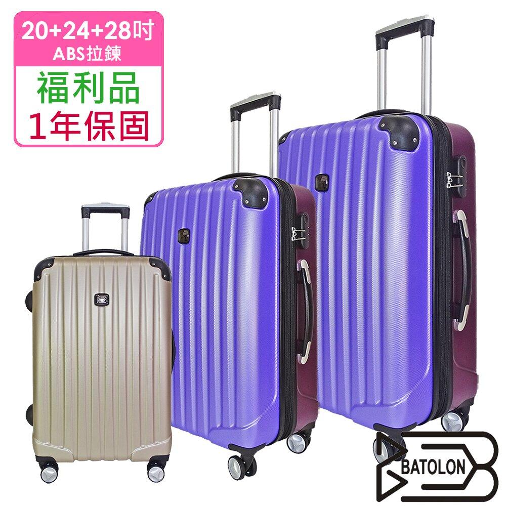 【福利品 20+24+28吋】典雅雙色TSA鎖加大ABS硬殼箱/行李箱 (20金咖+24魅紫+28魅紫)