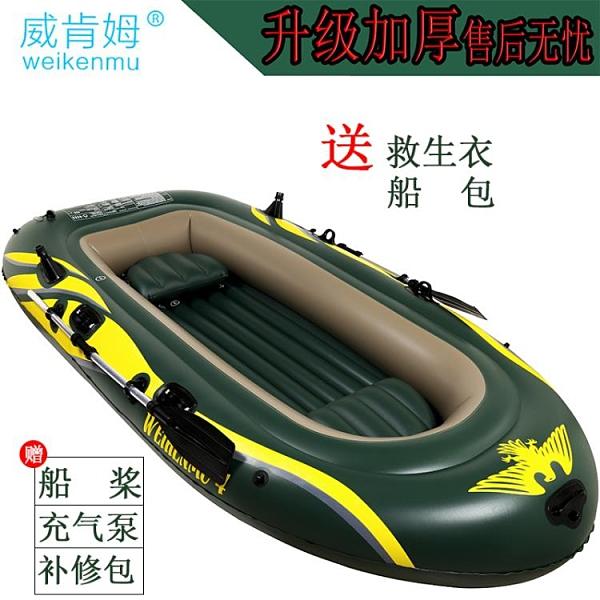 橡皮艇加厚充氣船2/3/4人皮劃艇氣墊釣魚船救生捕魚艇沖鋒舟耐磨『向日葵生活館』