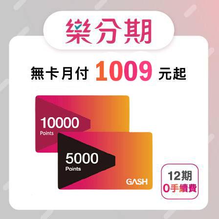 【GASH】 15000點 遊戲點數-先拿後pay