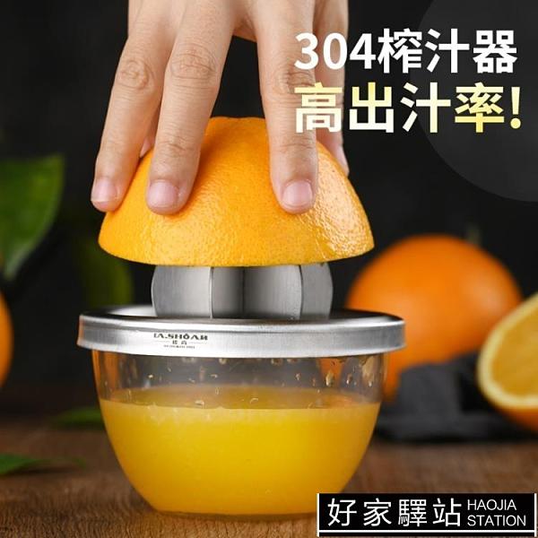 樓尚橙子手動榨汁機橙器手壓檸檬家用壓橙汁榨汁杯擠壓多功能神器