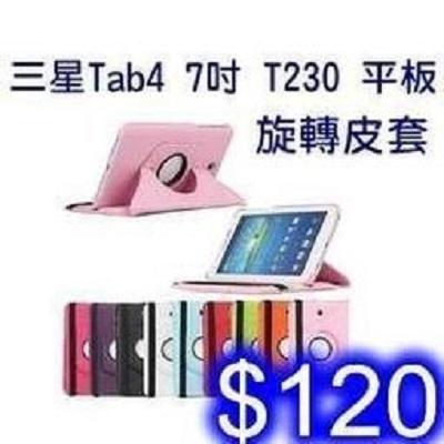三星 Tab4 7吋 T230 平板旋轉支架保護套 荔枝紋 保護殼 皮套 側翻 Samsung 7.0