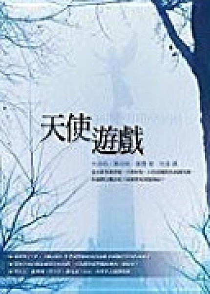 二手書博民逛書店 《天使遊戲》 R2Y ISBN:9789861332901│Yuan Shen/Tsai Fong Books