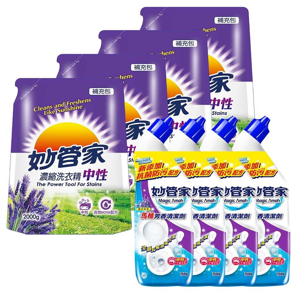 妙管家-濃縮洗衣精補充包(薰衣草香)2000g(4入)+馬桶芳香清潔劑750g(4入)