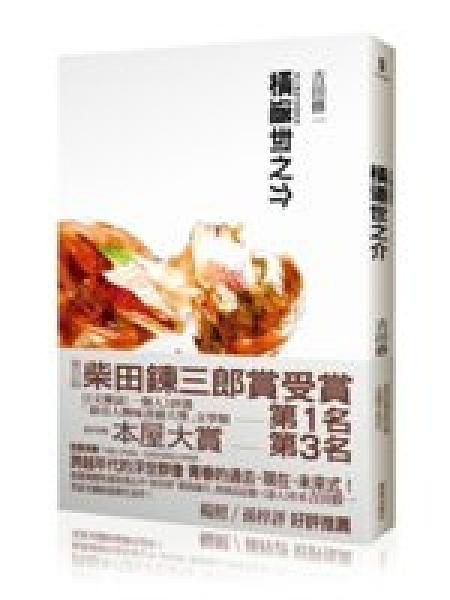 二手書博民逛書店 《橫道世之介》 R2Y ISBN:9862270993