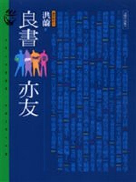 二手書博民逛書店 《良書亦友:講理就好5》 R2Y ISBN:9573258374│洪蘭