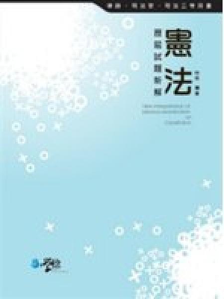 二手書博民逛書店 《憲法歷屆試題新解(二版)》 R2Y ISBN:9866225690│林奕