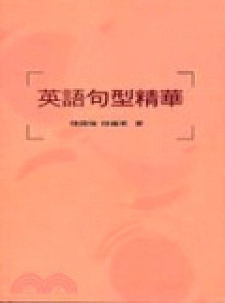 二手書博民逛書店 《英語句型精華》 R2Y ISBN:9575867106│陸國強,陸繼東