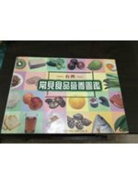 二手書博民逛書店 《台灣常見食品營養圖鑑》 R2Y ISBN:9570227389│三軍總醫院營養部
