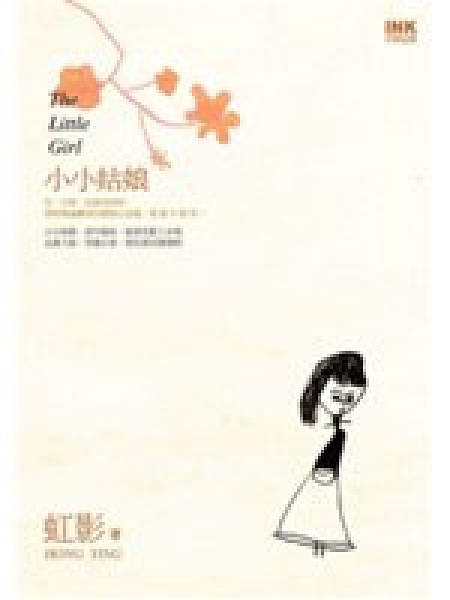 二手書博民逛書店 《小小姑娘 The Little Girl》 R2Y ISBN:9866135551│虹影