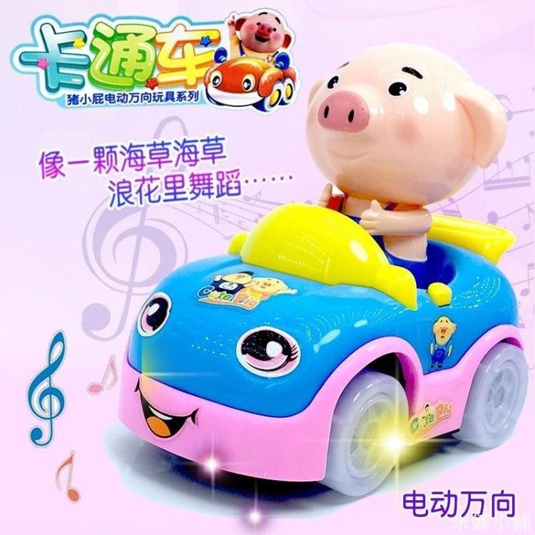 寶寶電動玩具車小汽車跑車轎車兒童女孩音樂萬向男孩1-2-3歲小孩