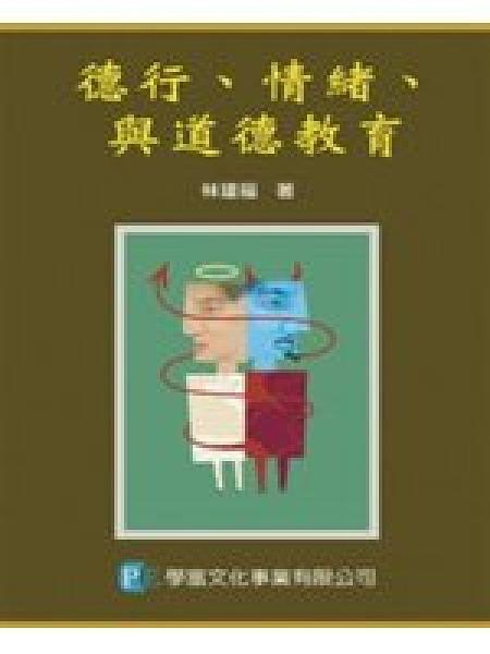 二手書博民逛書店 《德行、情緒、與道德教育》 R2Y ISBN:9867840844│林建福